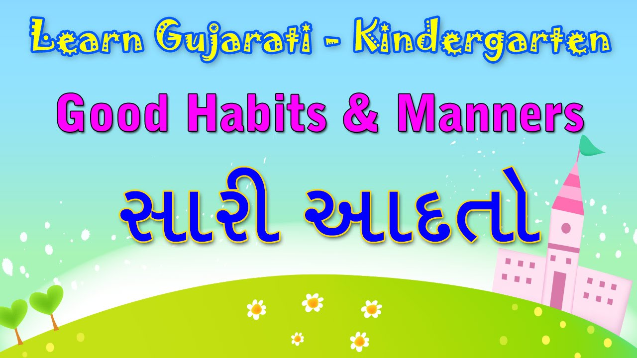 Fifth Business Essays Good Habits  Good Manners In Gujarati  Learn Gujarati For Kids  Learn  Gujarati Through English Examples Of A Thesis Statement For A Narrative Essay also High School Admission Essay Samples Good Habits  Good Manners In Gujarati  Learn Gujarati For Kids  Health And Wellness Essay