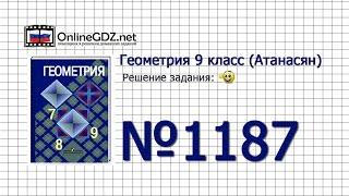Задание № 1187 - Геометрия 9 класс (Атанасян)
