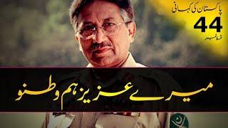 History of Pakistan # 44 | Coup Of October 1999 | Faisal Warraich