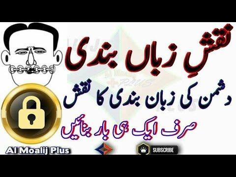 Dushman Ki Zuban Bandi Ka Amal |  Fasad Khatam Karne Ka Naqsh Naqsh e Zuban Bandi | Al Moalij Plus