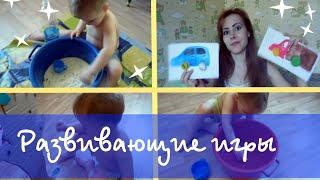 Развивающие игры для детей от года.#2