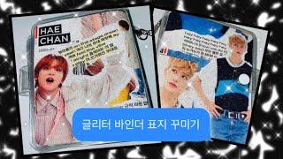 nct 앨범으로 글리터 바인더 표지 만들기 • 앨범 스…