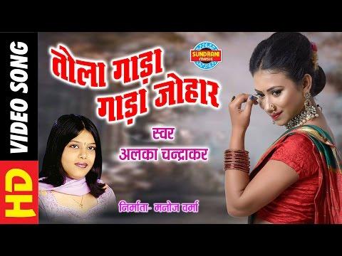 Gada Gada Johar- Mayaru Dholna - Alka Chandrakar - Chhattisgarhi Song