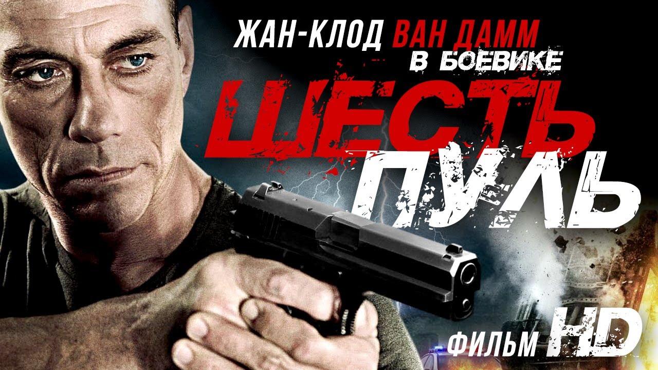 Шесть пуль /6 Bullets/ Фильм HD