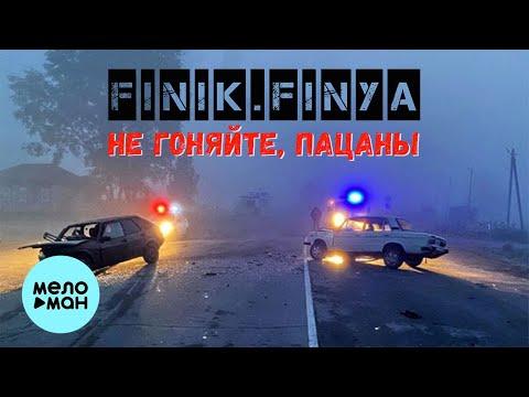 Finikfinya - Не гоняйте пацаны