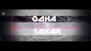 VSXX - Одна такая (feat  Alex Curly)