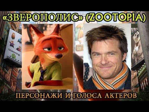 Актерский состав мультфильма Зверополис