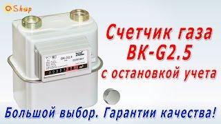 Как остановить счетчик газа.  Магнит на газовый счетчик ВК-G2.5(Как остановить счетчик газа. Магнит на газовый счетчик ВК-G2.5 Наш сайт: http://gelios-shop.com Подписаться на канал:..., 2016-04-05T02:43:49.000Z)