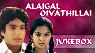 Alaigal Oivathillai Jukebox Tamil Movie Songs Illaiyaraaja Hits