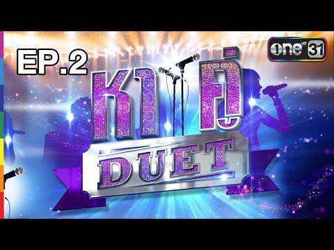 หาคู่ DUET | EP.2 (FULL HD) | 12 มี.ค. 60 | one31