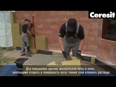Инструкция по монтажу фасадной системы Ceresit на основе минеральной ваты