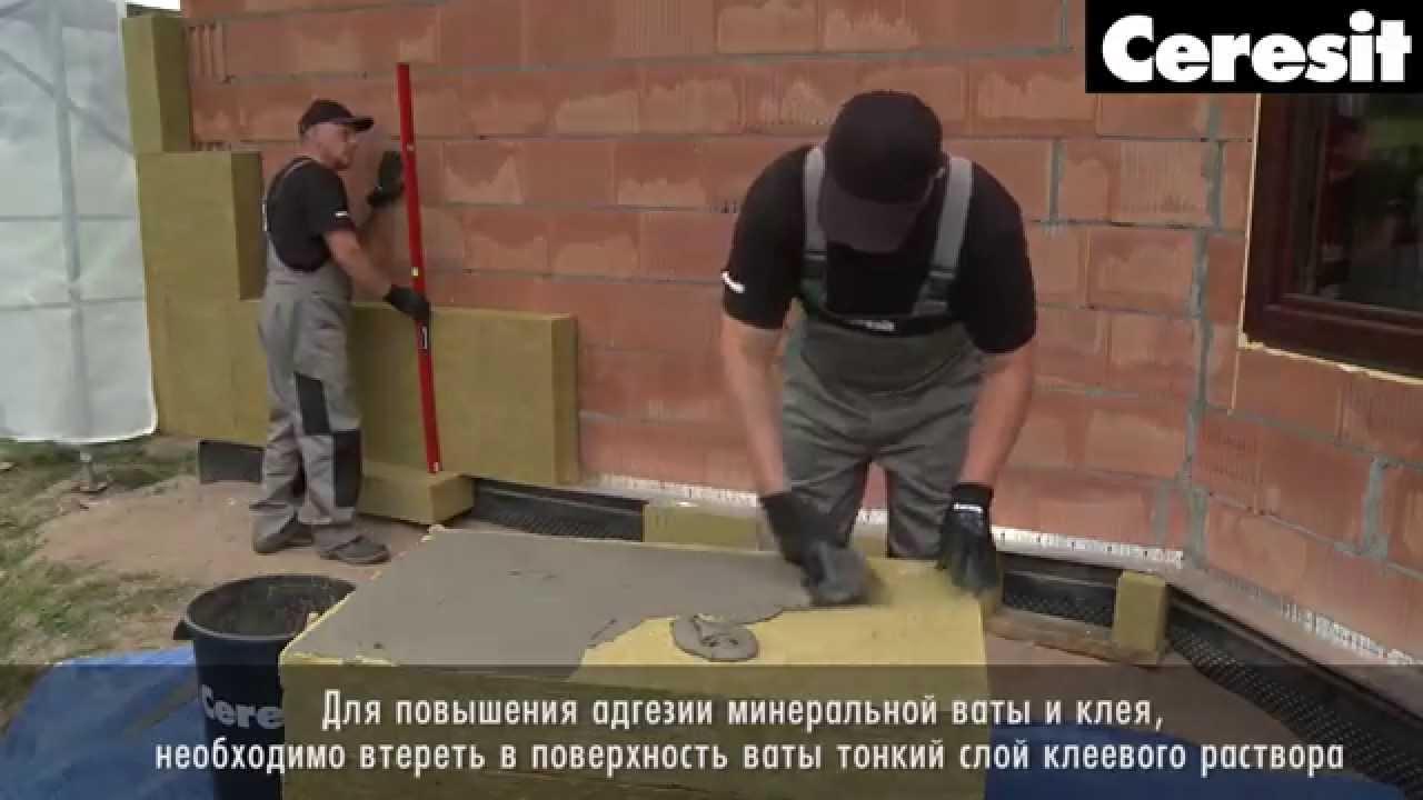 Фасадная система Ceresit на основе минеральной ваты, видео инструкция по монтажу