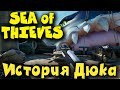 Игра Sea of Thieves - история Дюка и поиск опасного Мегаладона! Стрим!