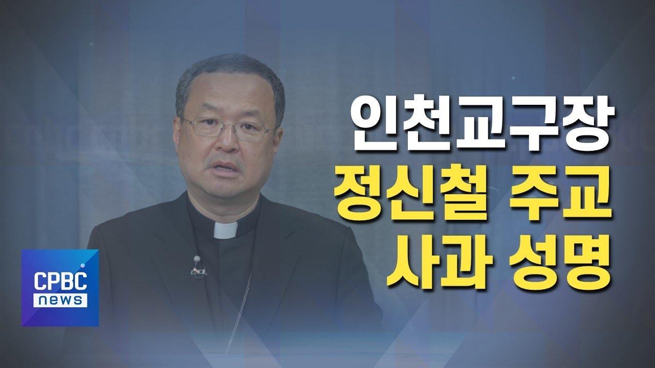 인천가톨릭대학교 신학생 성추행 사건 - 나무위키