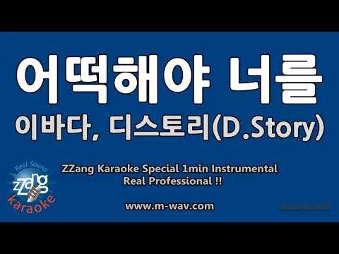 이바다, 디스토리(D.Story)-어떡해야 너를 (1 Minute Instrumental) [ZZang KARAOKE]
