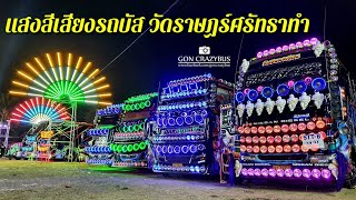 บรรยากาศโชว์แสงสีเสียงรถบัส วัดราษฏร์ศรัทธาทำ (12/3/63) Amazing BusThai