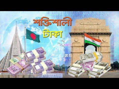 দুর্বল হচ্ছে ভারতীয় রুপি, শক্তিশালী হচ্ছে টাকা  !!  Bangladeshi Taka Vs Indian Rupee