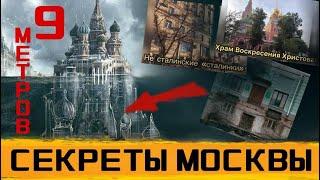 Закопанная Москва часть1 в поисках секретной библиотеки!