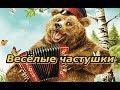 Шура Каретный  Начинаем представленье!