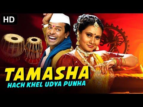 tamasha-haach-khel-udya-punha---full-length-marathi-movies- -bharat-jadhav- -marathi-picture