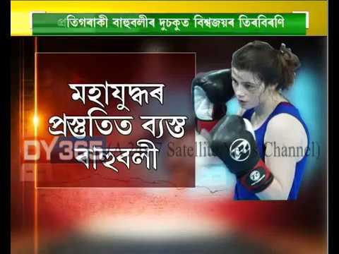 Youth Women's World Championships Guwahati 2017    Preparation    Guwahati    Assam