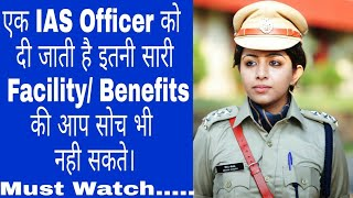 IAS Oficer Ko Milti hai Etni Sari Facility Aap Soch bhi nahi Sakte. thumbnail