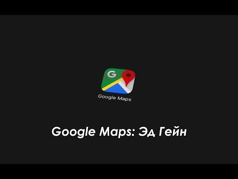 Google Maps: Эд Гейн