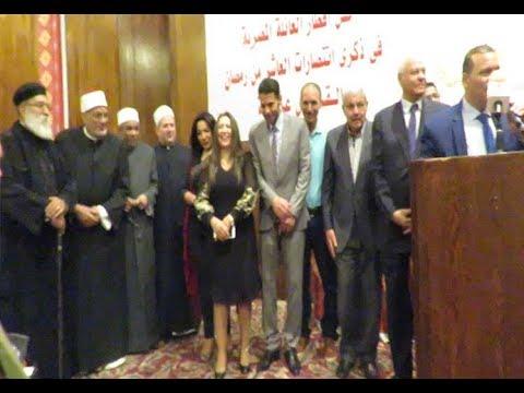 سياسيون ومحافظون ونجوم الفن والإعلام فى حفل إفطار الشبان المسلمين والمسيحيين