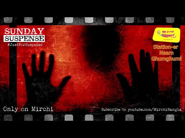 Sunday Suspense | Station-er Naam Ghumghumi | Syed Mustafa Siraj | Mirchi Bangla