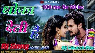 100 Me Se 90 Ko Dhoka Deti Hai Dj Song    100 में से 90 को धोखा देती है     khesari lal   Dj Song