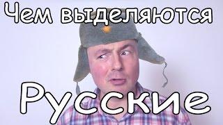 Как иностранцы узнают Русских