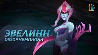 Обзор чемпиона: Эвелинн | League of Legends