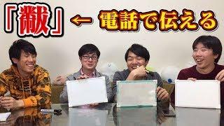 【超楽しい】電話口で変な漢字を伝えるゲーム!【めっちゃむずい】