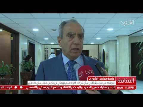 البحرين : جلسة مجلس الشورى