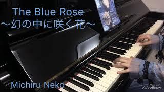 「A Fairy Tale -青い薔薇の精-」より The Blue Rose