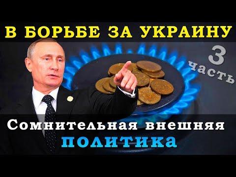 В борьбе за Украину - Сомнительная политика Путина