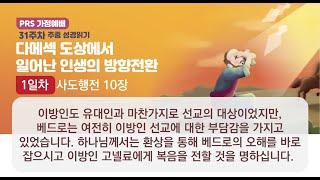 PRS가정예배_31주차_주중 성경읽기 1일차