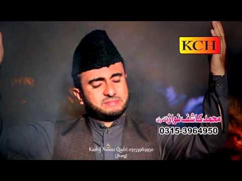 Aisa Badsha Hussain Hay Karam Ki Intha - Muhmmad Kashif Nawaz Qadri