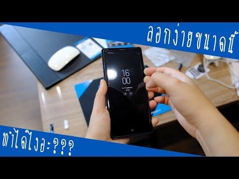 รีวิว กระจก Galaxy Note 9 | HiShiled UV ติดง่าย ลอกง่ายกว่า - วันที่ 18 Dec 2018