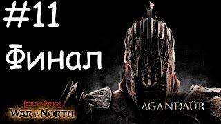 Прохождение Властелин Колец: Война на Севере - 11 серия