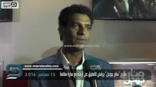 مصر العربية | مخرج