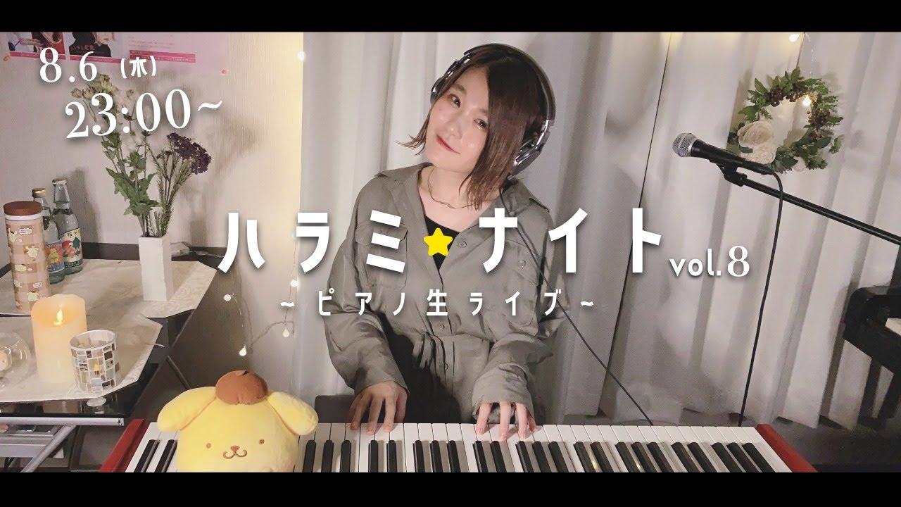 【高音質】寝落ち用にピアノ弾きます🐏🌙【イヤホン推奨】【ハラミナイト】