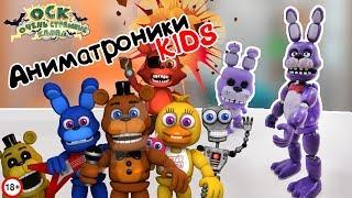FIVE NIGHTS AT FREDDYS Анонс нового сериала ANIMATRONICS KIDS
