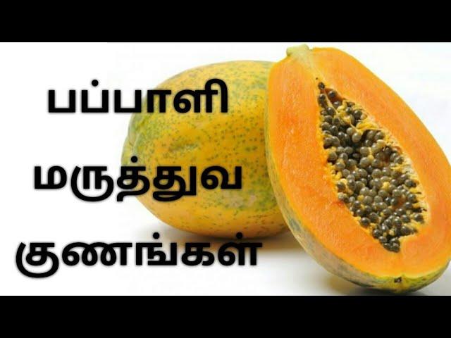 Papaya பப்பாளி மருத்துவ குணங்கள்