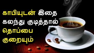 Mix this with coffee drinking may reduce belly