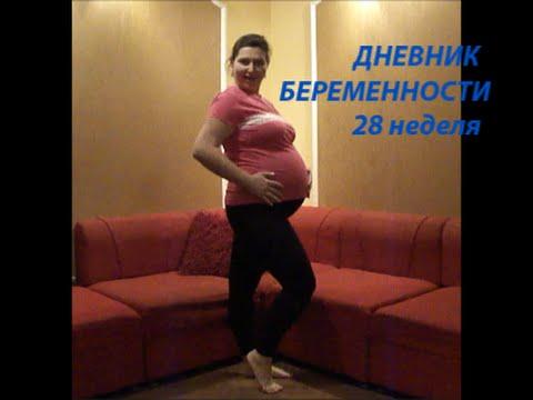 Дневник беременности. 28 неделя.3 триместр.+ фото. - YouTube