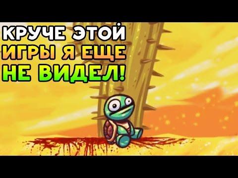 КРУЧЕ ЭТОЙ ИГРЫ Я ЕЩЕ НЕ ВИДЕЛ! - Super Toss The Turtle
