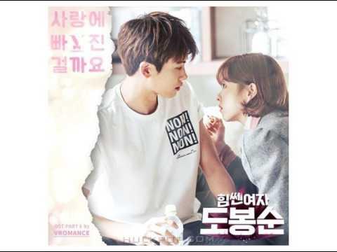힘쎈여자 도봉순 OST Part.6 - 브로맨스 (VROMANCE) - 사랑에 빠진 걸까요 (Feat. 오브로젝트)