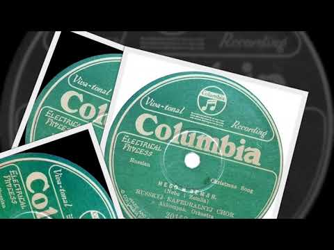 Russian 78rpm recordings. 1928, Columbia 20158. Небо и земля / Niebo i ziemlia (Christmas song)