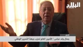 """جمال ولد عباس لـ """"البلاد"""": الرئيس بوتفليقة استعاد صحته .. انتظروه"""